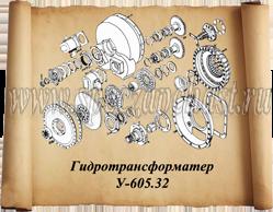 ГМКП У35.605 гидротрансформатор