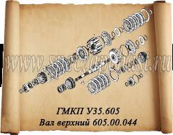 ГМКП У35.605 Вал верхний