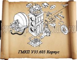 Корпус ГМКП У35.605