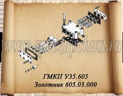 ГМКП У35.605 золотник