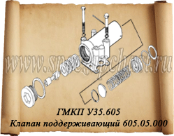 ГМКП У35.605 Клапан поддерживающий