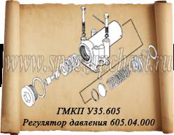 ГМКП У35.605 Регулятор давления
