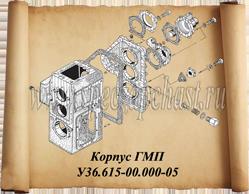 ГМКП У35.615 Корпус