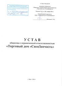 Устав ООО «ТД «СпецЗапчасть»
